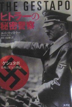 ヒトラーの秘密警察.JPG